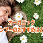 【おすすめ】オーガニックシャンプー人気ランキング10選!美容師厳選