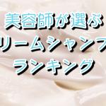 クリームシャンプー人気ランキングトップ10!【美容師がおすすめ】