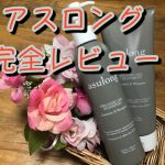 【体験談】アスロングの効果に感動!評判のシャンプーを美容師が徹底レビュー