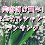 人気のボタニカルシャンプーランキング12選【市販のものあり】