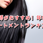【年代別】美容師おすすめトリートメント5選!エイジングケアも?
