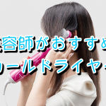 美容師がおすすめ!人気カールドライヤー14選【2018年最新版】