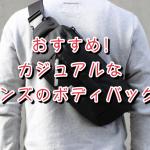 【メンズ】おすすめボディバッグ10選!カジュアルなブランドはこれ!